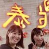 30代女子ふたり旅♡in台湾!台北101編