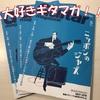 【4/13 入荷情報】島村楽器丸井錦糸町店