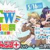 ジャンプルーキー!出身作家が「少年ジャンプ+GW読切祭28連弾!!」に登場!