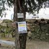 樹木銘板と作業表示