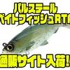 【サベージギア】3Dスキャンでつくられたベイトフィッシュ型スイムベイト「パルステールベイトフィッシュRTF」通販サイト入荷!