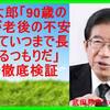 老人貯金960兆円を出会い系サイトで使わせたいと言う麻生大臣。
