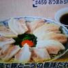 男子ごはん3/19日『茹で豚とニラの香味だれ』レシピ~春の簡単!中華おつまみ編