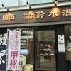 秋葉原駅から徒歩5分の『鈴木酒販 神田店』。1杯250円から頂ける日本酒の有料試飲コーナーが激アツです!