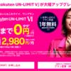 【Rakuten UN-LIMIT VIプラン】ahamoと何が違うの?料金プランについて調べてみました!