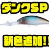 【O.S.P】ディープまで探れるスモールシャッドプラグ「ダンクSP」にNEWカラー追加!