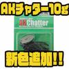 【一誠】ブレード保持機構を改良したチャター「AKチャター10g」に新色追加!