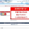 新型コロナウイルスに対する当面の活動方針(12/22版)