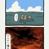 悲熊「海」