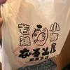 19GW北海道★5日目③小樽 なると屋 ウィングベイ小樽店