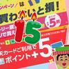 5日は楽天市場とYahooショッピングでポイント+5倍!5のつく日とは?