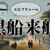 【名古屋メンズエステ】Nagoya+Plus~黒船来航!メンズエステの本場から奴らがやってきた!!~