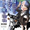 馬場郁子がこよなくバイクを愛す理由!「バイク擬人化菌書」の作者著
