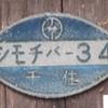 【葛飾区】下千葉町