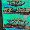 日本一の最強改造! ベイブレードバースト2018 日本一決定戦優勝ベイ!