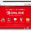 「Nintendo Switch Online(ニンテンドースイッチオンライン)」に加入しました。