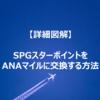 【詳細図解】SPGスターポイントをANAマイルに交換する方法