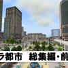 影MODで見るリアルなマイクラ都市!総集編 前編 [Minecraft #66]