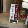 【おすすめカフェ】音楽と共にコーヒーを【仙台】
