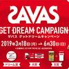 ザバス|ゲットドリームキャンペーン大谷翔平選手サインボールなどが当たる!