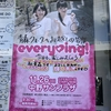 every♥ing! Graduation Trip with Y♡U!! 青森公演の日記