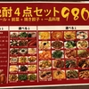 安い・美味い・早い中華〜代々木・昌楽〜