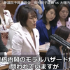 桜を見る会(公職選挙法違反+公金横領)疑獄追及のきっかけになった国会質問映像から画像を切り出す
