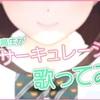 【8月18日 GEMS COMPANY 1周年】《恋愛サーキュレーション/珠根うた【歌ってみた】》珠根うたさん☆