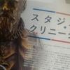 【西卒研Cレポート】ついに開催!!スタジエ・クリニーク