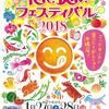 おきなわ花と食のフェスティバル2018