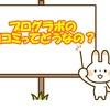 プログラボの評判はどう?4月には葛西、武蔵小金井、中野にもオープン!