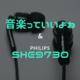 【SHE9730】スマホで良質な音楽を聞くために僕がしたこと【オススメ】