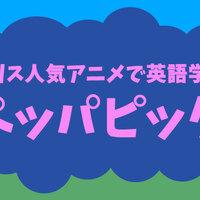 ペッパピッグで英語!人気イギリスアニメで日常会話学習