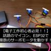 【Wifi , Bluetooth搭載マイコン】【実装】ESP32でサーボモータを複数台動かす