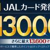 【1日限りの大還元案件】まだ持っていないなら発行のタイミングかも!げん玉でJALカードを発行して13,000円相当のポイント獲得案件