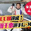【競艇選手】寺田千恵選手について。女子史上4人目の2000勝達成!岡山支部のボートレーサー。実績などまとめ!