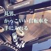 年長の息子、渋谷界隈で人気のこども用自転車(ブリジストン BWX)を手に入れる