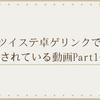 ツイステ卓ゲリンクPart1一覧③&更新があった動画(8/14~8/20)