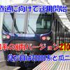 《相鉄》【相鉄東急直通線】8両編成バージョンで登場した21000系を簡単に見てきた!