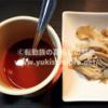 舞茸茶アレンジレシピ「まいたけトマト茶」はトマトジュースを温めると激ウマ!