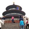 中国旅行[17]  北京の観光地:天壇公園(世界遺産)