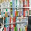 名古屋市昭和区買取 アダルト系文庫