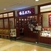 船橋フェイス「椿屋カフェ」ハヤシライスとシフォンケーキとコーヒーを頂きました
