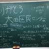 第71回『ミスボド蒲田』レポート