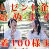 【プレゼント企画】オラクルカード&チャネリングメッセージ
