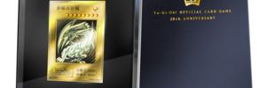 純金製「青眼の白龍」の応募方法と詳細まとめ!「コナミスタイル」や公式サイト・純金・商品価値など色々紹介