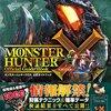 モンスターハンタークロス公式ガイドブック1月28日発売は完全攻略本?