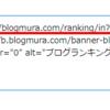 ブログ村バナーをクリックしてもらうには?ブログ村を使ったアクセスアップのコツ7選