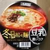 寿がきや 冬の濃厚担々麺