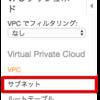 AWS仮想サーバ構築ーVPCの作成②